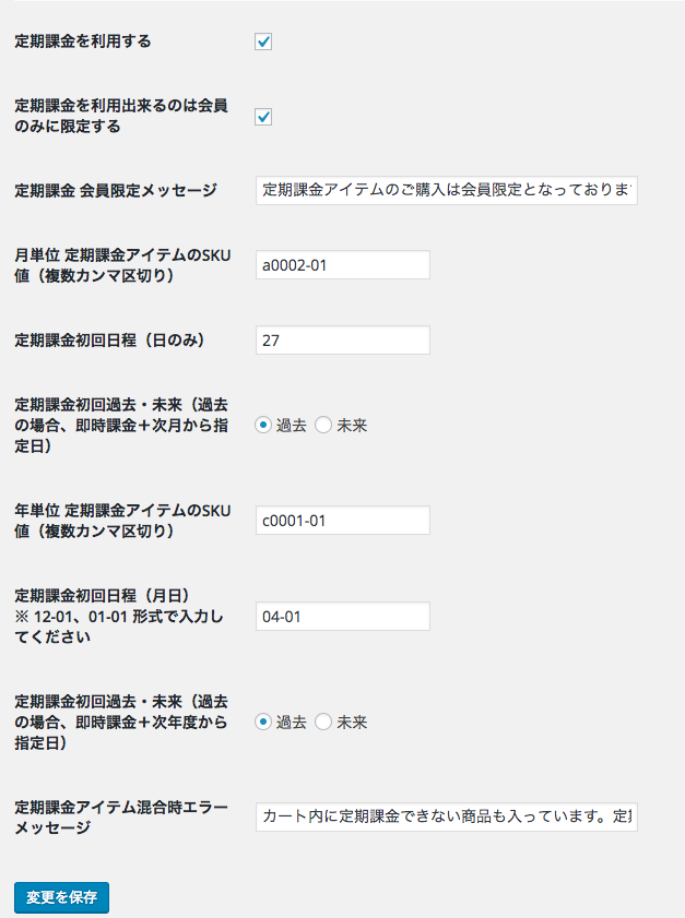 WebPay設定画面